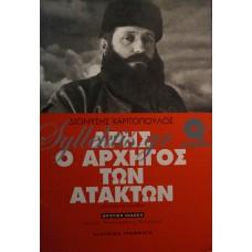 Χαριτόπουλος Διονύσης - Άρης Ο Αρχηγός Των Ατάκτων