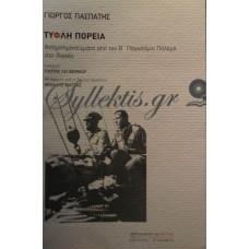 Πασπάτης Γιώργος - Τυφλή Πορεία, Απομνημονεύματα από τον Β΄ Παγκόσμιο Πόλεμο στο Αιγαίο