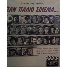 Πρέκας Αντώνης - Σαν Παλιό Σινεμά, Μέρος Πρώτο