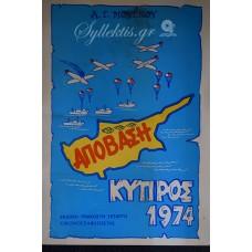 Απόβαση Κύπρος 1974