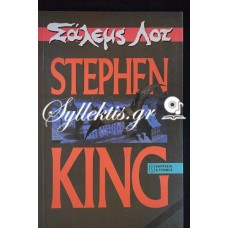 Στίβεν Κινγκ: Σάλεμς Λοτ (Πωλήθηκε)