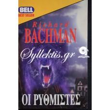 Ρίτσαρντ Μπάκμαν: Οι Ρυθμιστές