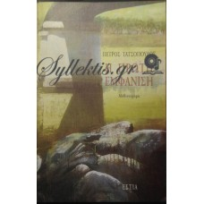Τατσόπουλος Πέτρος - Η Πρώτη Εμφάνιση