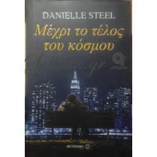 Steel Danielle - Μέχρι Το Τέλος Του Κόσμου