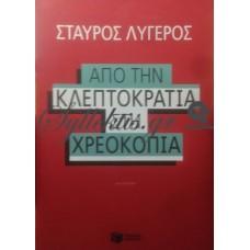 Λυγερός Σταύρος - Από Την Κλεπτοκρατία Στη Χρεοκοπία