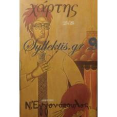 Εγγονόπουλος Νίκος - Αφιέρωμα