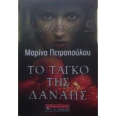 Πετροπούλου Μαρίνα - Το Ταγκό Της Δανάης