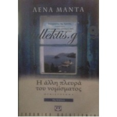 Μαντά Λένα - Η Άλλη Πλευρά Του Νομίσματος