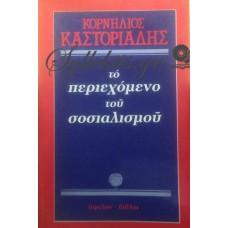 Καστοριάδης Κορνήλιος - Το Περιεχόμενο Του Σοσιαλισμού