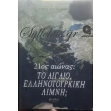 Χειλαδάκης Νίκος - Το Αιγαίο, Ελληνοτουρκική Λίμνη ;