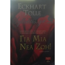 Tolle Eckhart - Για Μια Νέα Ζωή