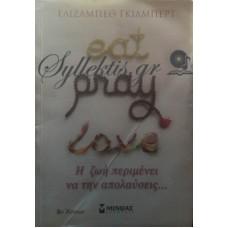 Γκίλμπερτ Ελίζαμπεθ - Eat Pray Love