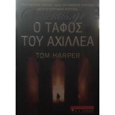 Χάρπερ Τομ - Ο Τάφος Του Αχιλλέα
