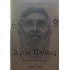Πατλακούτζα Μάρθα - Άγιος Παΐσιος, Ο Αγιορείτης