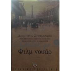Στεφανάκης Δημήτρης - Φιλμ Νουάρ