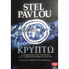 Pavlou Stel - Κρυπτώ