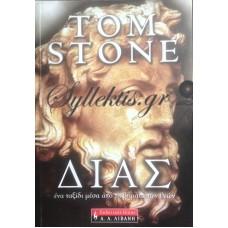 Stone Tom - Δίας