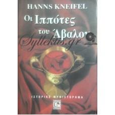 Kneifel Hanns - Οι Ιππότες Του Άβαλον