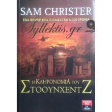 Christer Sam - Η Κληρονομιά Του Στόουνχεντζ