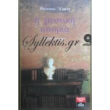 Tartt Donna - Η Μυστική Ιστορία
