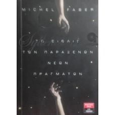 Faber Michel - Το Βιβλίο Των Παράξενων Νέων Πραγμάτων