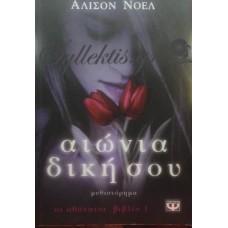 Νοέλ Άλισον - Αιώνια Δική Σου