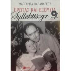 Παπανδρέου Μαργαρίτα - Έρωτας Και Εξουσία