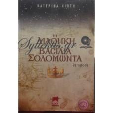 Χιώτη Κατερίνα - Η Διαθήκη Του Βασιλιά Σολομώντα