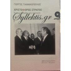 Γιαννικόπουλος Γιώργος - Χριστόφορος Στράτος, Ένας Ευπατρίδης Της Πολιτικής