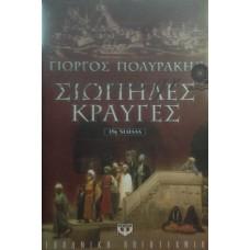 Πολυράκης Γιώργος - Σιωπηλές Κραυγές