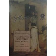 Αθανασόπουλος Βαγγέλης - Το Ποιητικό Τοπίο Του Ελληνικού 19ου Και 20ου Αιώνα (Α Τόμος)