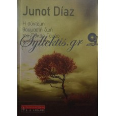 Diaz Junot - Η Σύντομη Θαυμαστή Ζωή Του Όσκαρ Γουάο