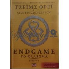 Φρέι Τζέιμς - Endgame, Το Κάλεσμα (Βιβλίο 1)