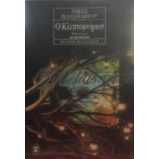 Παπανδρέου Νίκος - Ο Κλεπτομνήμων