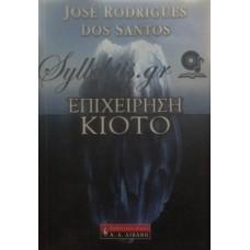 Rodrigues Jose Dos Santos - Επιχείρηση Κιότο