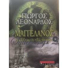 Λεονάρδος Γιώργος - Μαγγελάνος, Τρεις Έλληνες Στο Τέλος Του Κόσμου