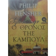 Hensher Philip - Ο Θρόνος Της Καμπούλ