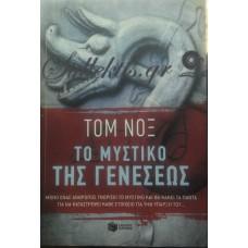 Νοξ Τομ - Το Μυστικό Της Γενέσεως