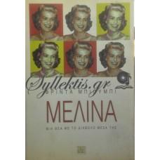 Μπιούμπι Φρίντα - Μελίνα, Μια Θεά Με Το Διάβολο Μέσα Της