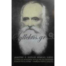 Πασχάλης Δημήτριος - Θεόφιλος Καΐρης