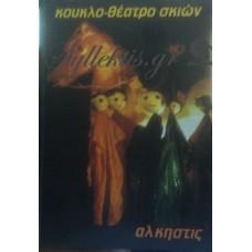 Κοντογιάννη Άλκηστις - Κουκλοθέατρο Σκιών