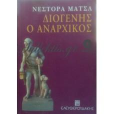 Μάτσας Νέστορας - Διογένης Ο Αναρχικός