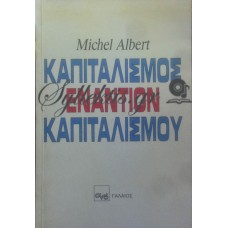 Albert Michel - Καπιταλισμός Εναντίον Καπιταλισμού
