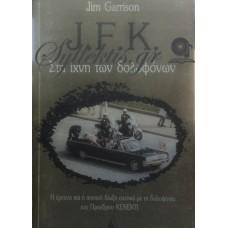 Garrison Jim - J.F.K. Στα Ίχνη Των Δολοφόνων