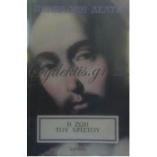 Δέλτα Πηνελόπη - Η Ζωή Του Χριστού