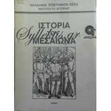 Κοσμίνσκι Ε.Α. - Ιστορία Του Μεσαίωνα