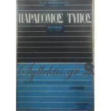 Αναγνωστόπουλος Νικόλαος - Παράνομος Τύπος Κατοχής 1941-1944