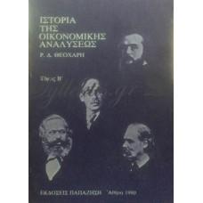 Θεοχάρης Ρηγίνος - Ιστορία Της Οικονομικής Αναλύσεως (Τόμος Β)