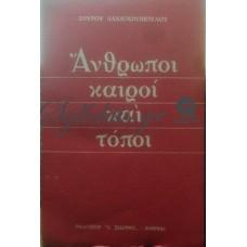 Παναγιωτόπουλος Σπύρος - Άνθρωποι Καιροί Και Τόποι