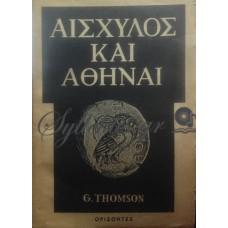 Thomson George - Αισχύλος Και Αθήναι